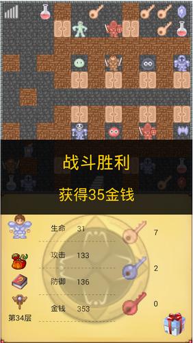魔塔50层汉化版 v4.5 安卓无限金钱版 2