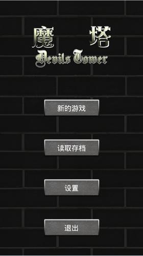 魔塔50层汉化版 v4.5 安卓无限金钱版 3
