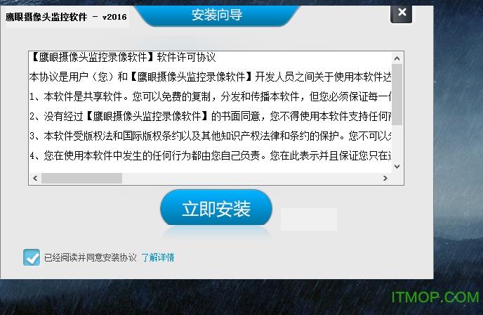 鹰眼摄像头监控录像软件 v11.11.12 已注册版 0