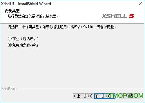 xshell5破解版(免�MSSH客�舳�) v5.0 �h化破解版 1