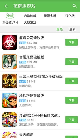 爪游控游戏盒子ios版 v1.6.5 iPhone版 3