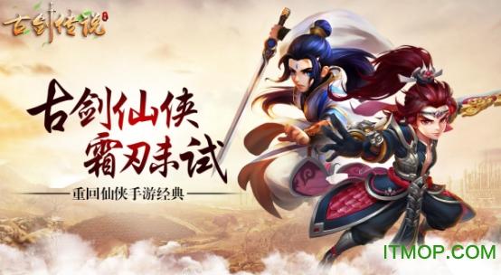 九游版古剑传说手游 v694_1018 安卓版2