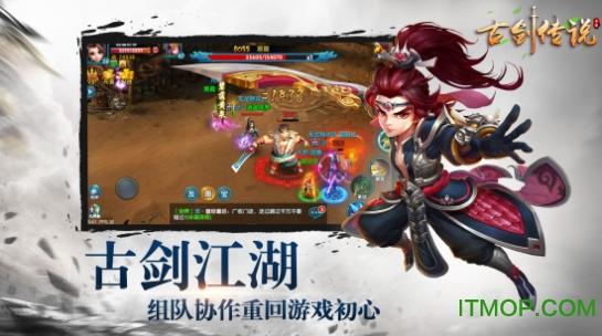 九游版古剑传说手游 v694_1018 安卓版0