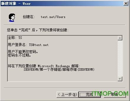 [精华] Exchange 2003 基本配置(图八)