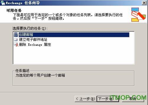 [精华] Exchange 2003 基本配置(图十)
