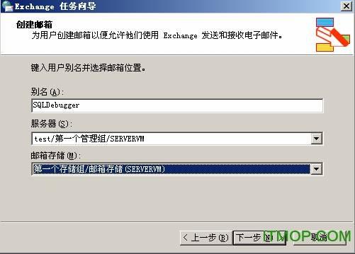 [精华] Exchange 2003 基本配置(图十二)