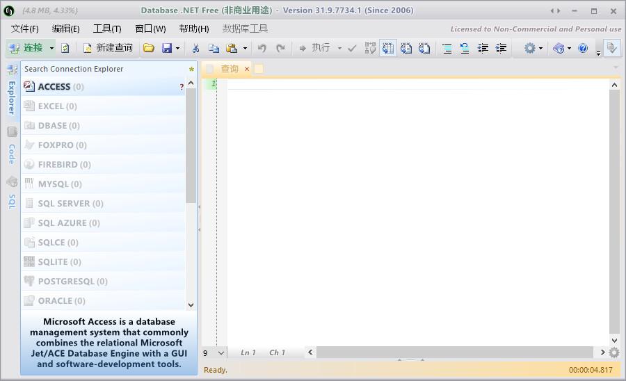 database.net(多����旃芾砉ぞ�) v32.9.7866.1 免�M多�Z�G色中文版 0