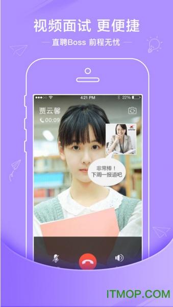 上啥班ios版(视频求职) v3.13.1 iphone官网版 0