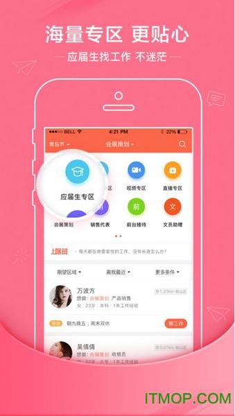 上啥班ios版(视频求职) v3.13.1 iphone官网版 1