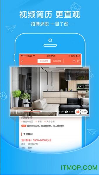 上啥班ios版(视频求职) v3.13.1 iphone官网版 3