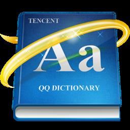 QQ词典(清爽的界面、海量的词库)