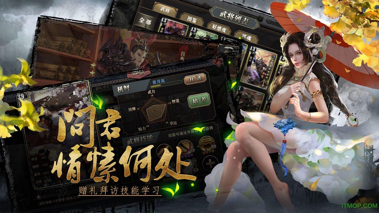 墨三国官网下载 墨三国手游下载v1.0 安卓公测版