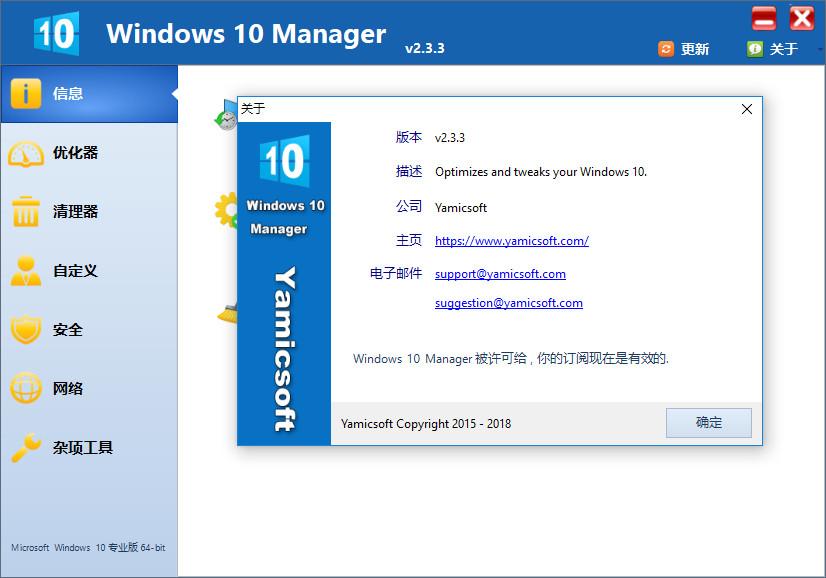 Windows 10 Manager(Win10电脑管家) v3.4.7 中文免激活绿色版 0