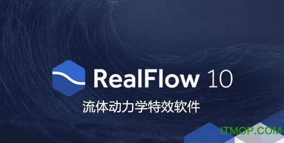 RealFlow2017汉化版 v10.0.0.0135 中文版 0