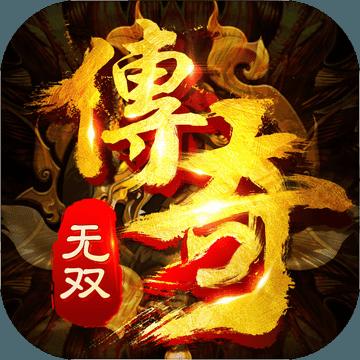 传奇无双手游3456v2.0.6 安卓官方版