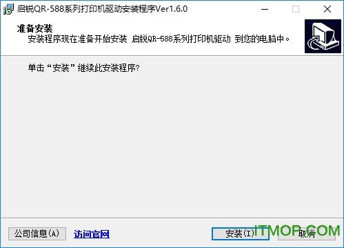 启锐qr588打印机驱动 v1.6.0 官方版 0