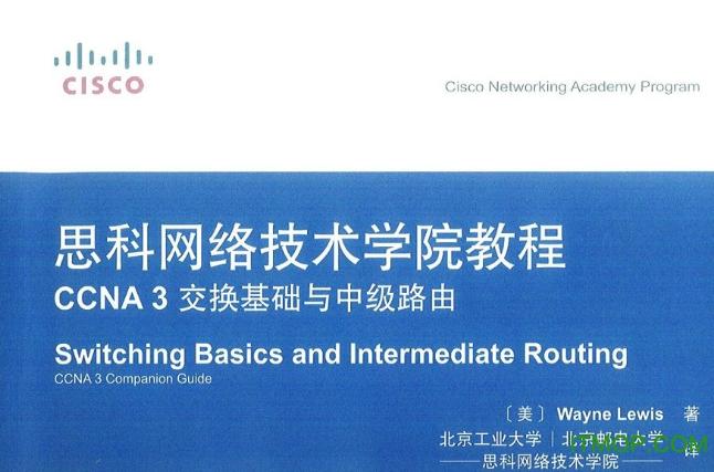 Cisco Press思科网络技术学院第三版(1) pdf高清扫描版 0