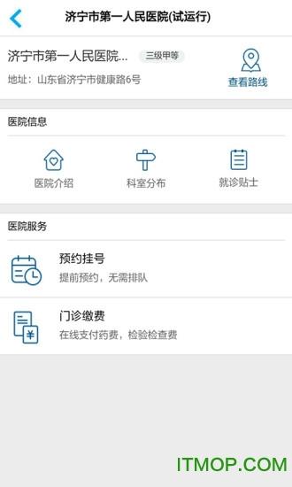 济宁人社通 v2.6.0 安卓最新版0