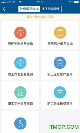 济宁人社通 v2.6.0 安卓最新版1