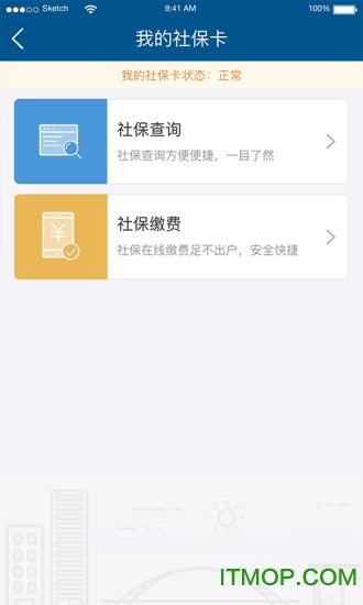 济宁人社通 v2.6.0 安卓最新版2