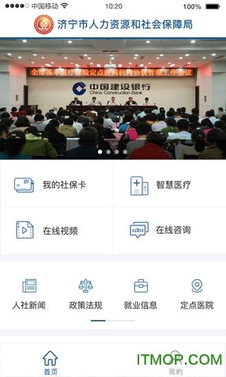 济宁人社通 v2.6.0 安卓最新版3