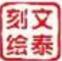 文泰刻绘2016刻字机专用版