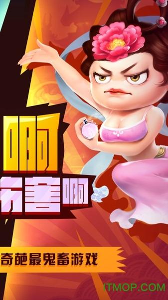 三国有妖气无限元宝内购龙8国际娱乐唯一官方网站 v2.3.1 安卓版 1