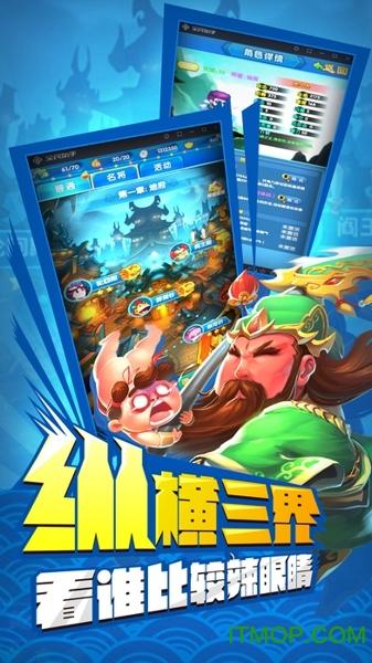 三国有妖气无限元宝内购龙8国际娱乐唯一官方网站 v2.3.1 安卓版 2