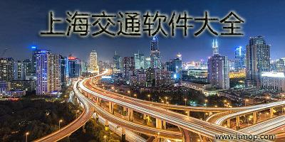 上海交通app