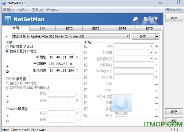 NetSetMan免费版