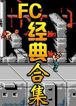 fc热血系列中文版