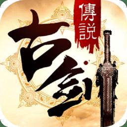 九游版古剑传说手游