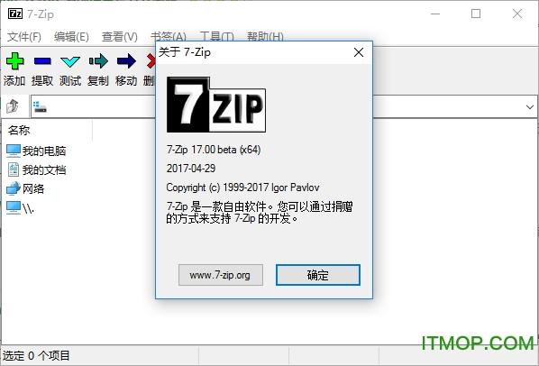 7zip解压软件便携版 v17.00 中文版 0