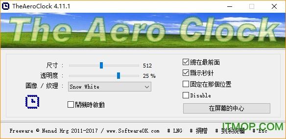 TheAeroClock(桌面时钟) v7.33 中文绿色版 0