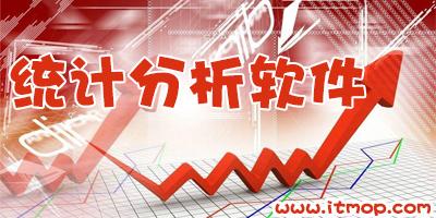 统计分析软件