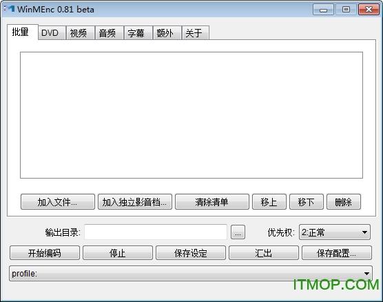 winmenc(视频压缩软件) v0.81 beta绿色版 0