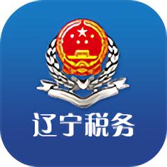 辽宁国税新网厅客户端