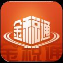 重庆地税网络发票客户端
