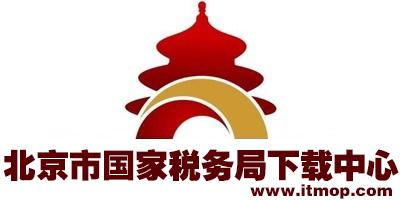 北京国税软件