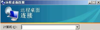 windows xp sp3版远程桌面(mstsc) XP远程桌面命令 0