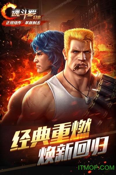 魂斗罗归来苹果版 v1.22.61.9854 官网iPhone版 0