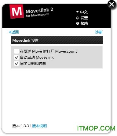 松拓moveslink2 v1.3.31.14 中文版_松拓pc软件 0