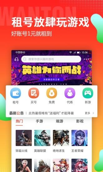 租号玩手机版 v4.1.6 安卓版 0