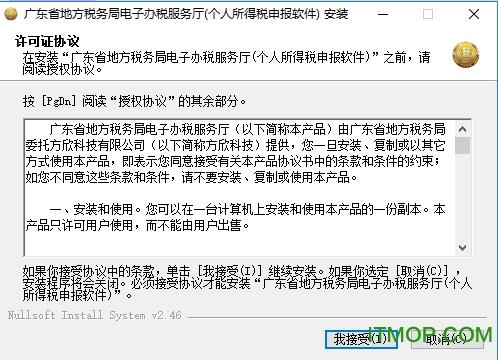 广东地税个人所得税申报系统下载图片