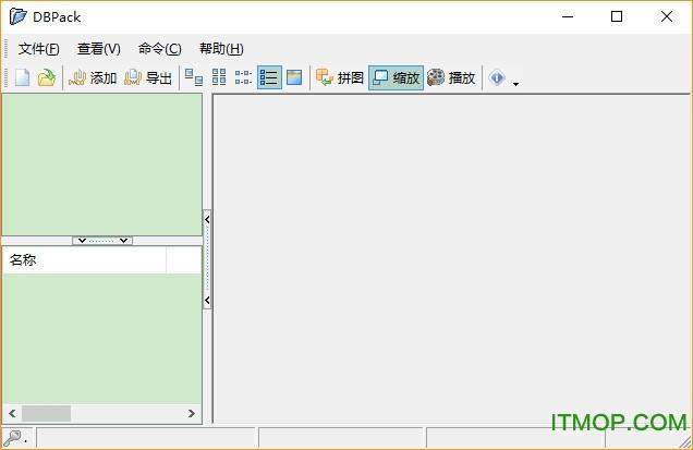 dbpack文件打包工具