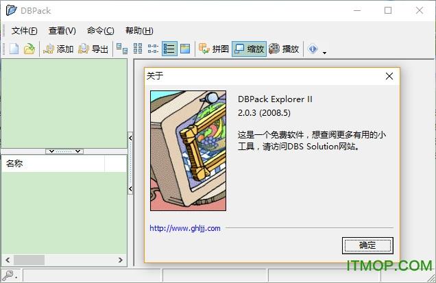 dbpack文件打包工具 v2.13 绿色中文版 0