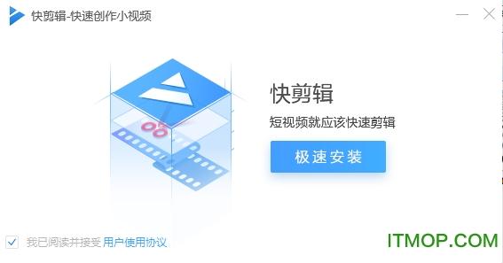 360快剪辑软件 v1.2.0.4038 官方版 0