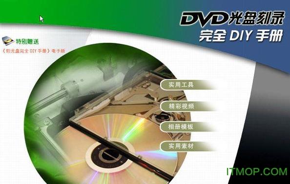 ��庸獗P制作大全ebook v1.0.8 �G色版 0