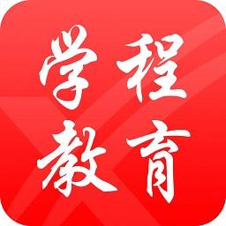 学程教育app