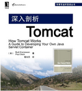How Tomcat Works新版